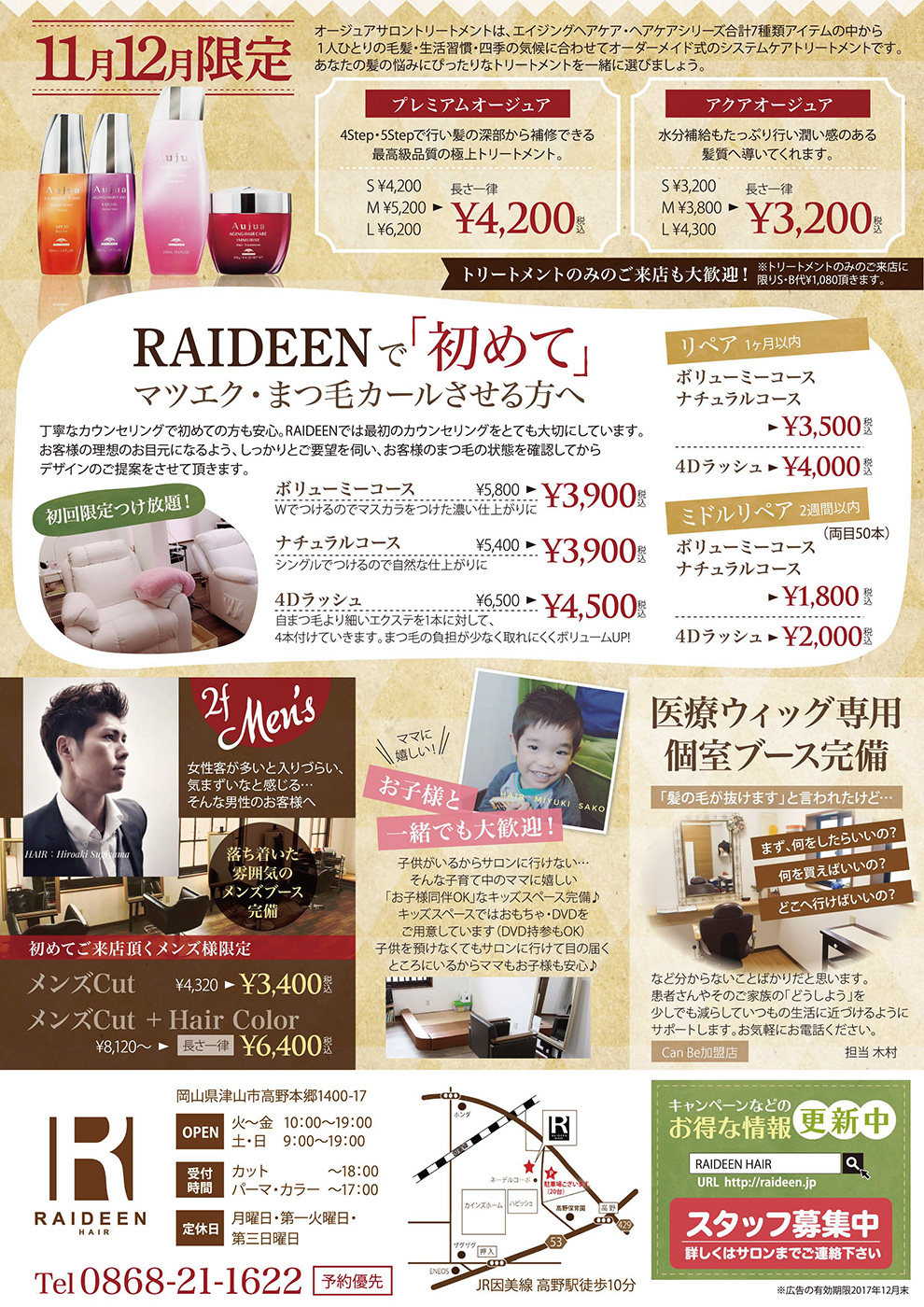 RIDEEN HAIR BEAUTY CAMPAIGN